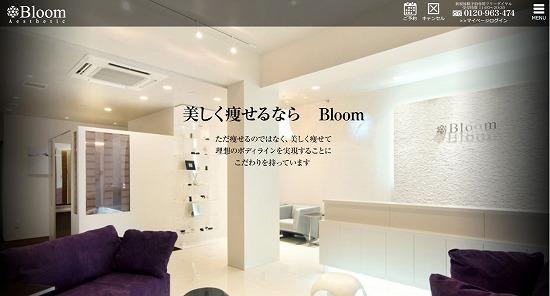 フェイシャルエステサロンランキング第7位のブルーム(Bloom)